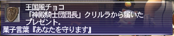 Choco02_120216